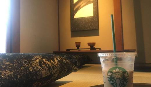 【京都観光】町屋で楽しむ♪スターバックスコーヒー京都二寧坂ヤサカ茶屋店の攻略方法♪