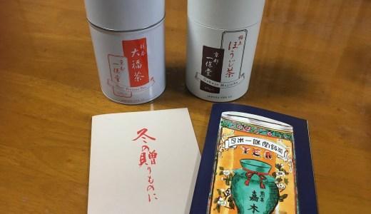 """【新年の手土産にオススメ!!】京都一保堂茶舗の""""新春 大福茶(Good Fortune Tea)""""で新年を祝いました♡"""