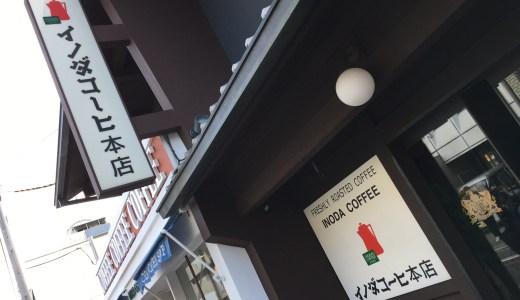 【京都】京都で親しまれるイノダコーヒーの本店へ行ってきたよ♪本店は別格です。