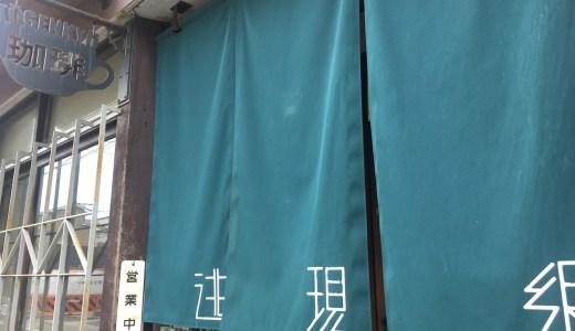 【京都】今出川でネーミングセンスが秀逸なカフェ『逃現郷』意外と混んでるんです!