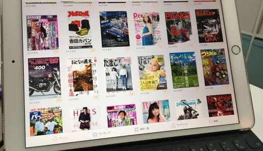 雑誌を毎月1冊以上購入しているなら、楽天マガジンに切り替えた方がお得♪