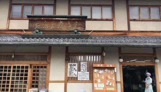 【京都】有名な湯豆腐のお豆腐はココの豆腐を使ってる!嵐山にある嵯峨豆腐『森嘉』文豪も好んだ豆腐!