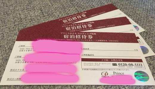 ブライダル✨プリンスホテルウエディング特典 国内3泊part.2