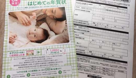 0歳限定!ゆうちょ銀行の口座開設でお年玉として1,000円が貰えるキャンペーンは要チェックです!