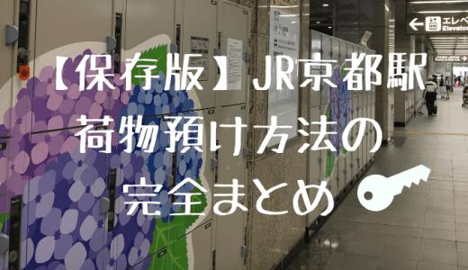 【保存版】京都駅での荷物預け方法の完全まとめ!コインロッカー難民にならない方法を教えます!