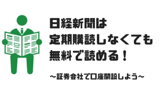 日経新聞は定期購読しなくてもネットで無料で読める〜証券会社で口座開設しよう〜