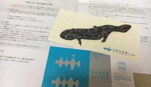 【株主優待】オリックス(8591)から京都水族館年間パスポート引換券が届きました🎵