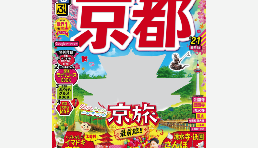 知っていると得!京都もあった!観光雑誌は買わずに、読めちゃいます!
