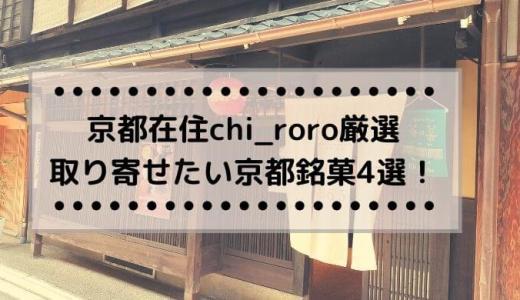 京都在住ブロガーが選ぶ京都銘菓4選 おうち時間を楽しもう!