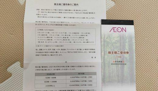 【株主優待】イオン北海道株式会社(7512)から2021年2月優待と感想。