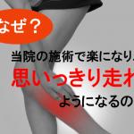 豊橋.ランニング.膝の痛み.足の痛み.足首の痛み.足の裏の痛み.足底筋膜炎.腸脛靭帯炎.鵞足炎.膝蓋靭帯炎.ジャンパー膝