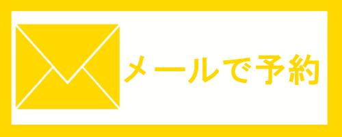 豊橋市 整体院Toyohashi メールで予約