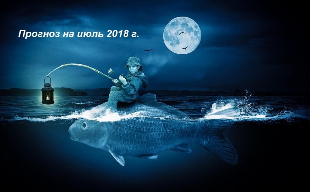 прогноз на июль 2018 число нептуна