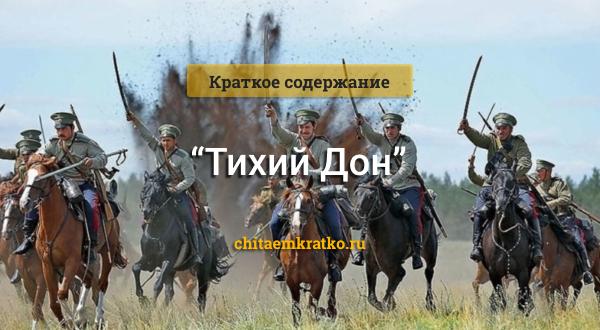«Тихий Дон»: краткое содержание, пересказ романа М. Шолохова