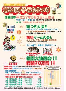 5/2(土) 第31回 子どもまつり 開催!