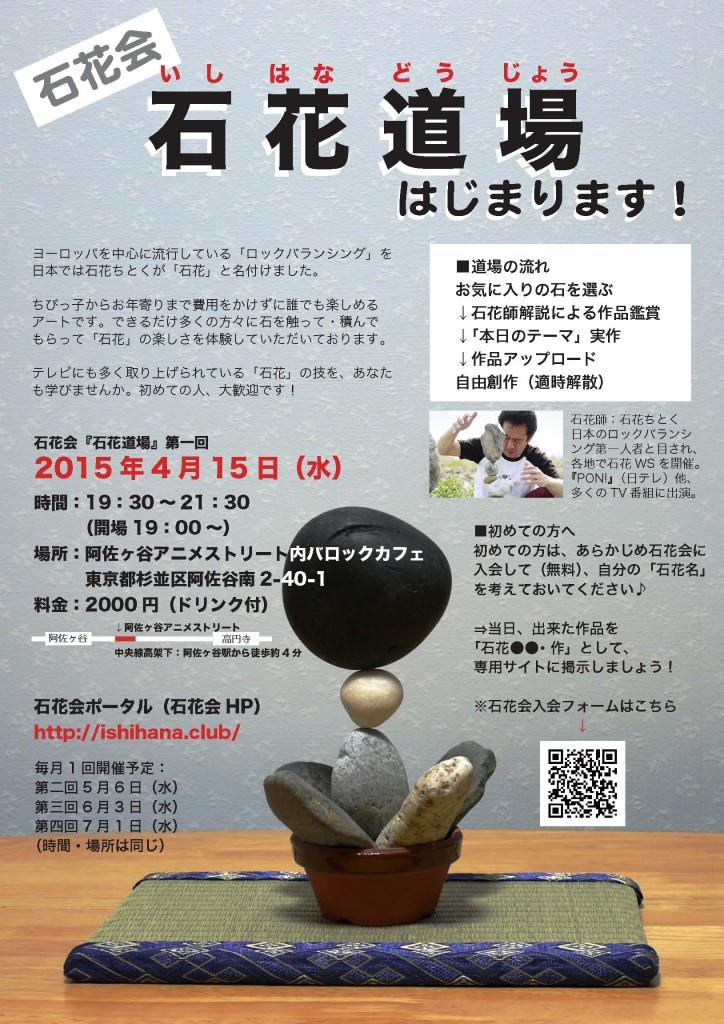 石花道場チラシ(決定版2)