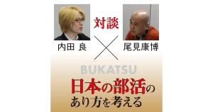 BUKATSU-eyecatch