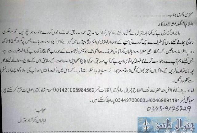 sidiq ahmad bakerabad appeal for help