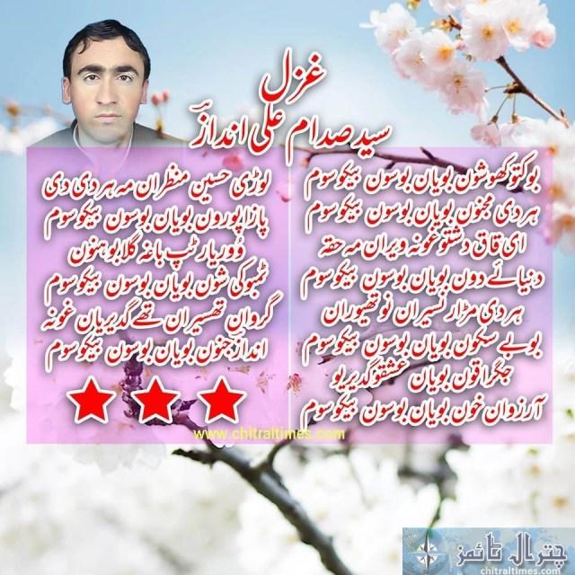 sadam drosh poetry2