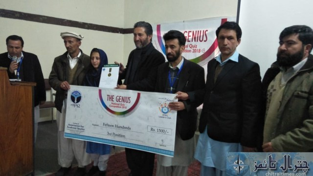 afaq quiz competition chitral award distribution cermoney222