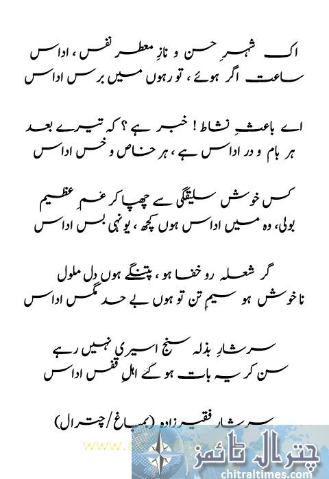 ghazal sarshar bumbagh