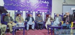 chitral day celebrated in university of chitral 6