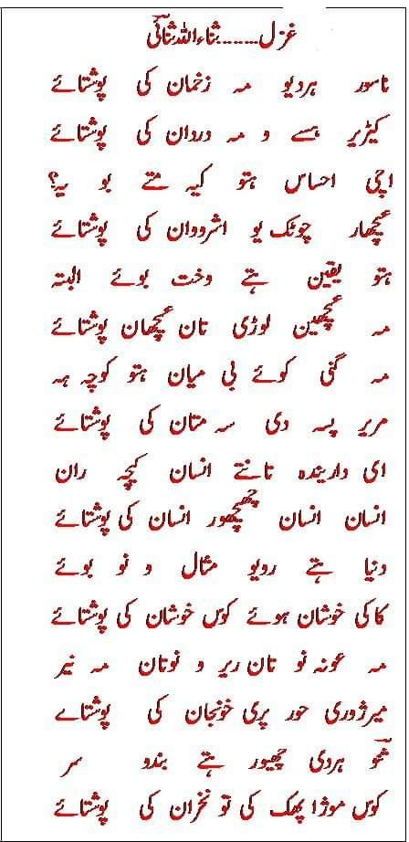 ghazal sanaullah sani chitrali