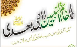 Khatm e Nubuwat scaled