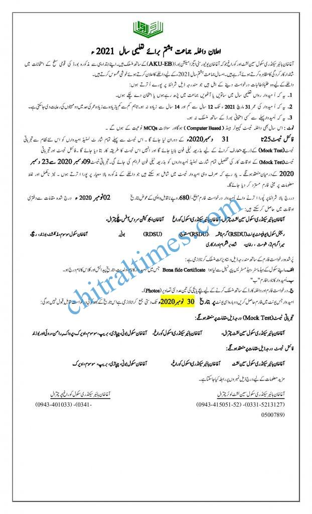 akesp Grade VIII Admissions 2020 Announcement date extended
