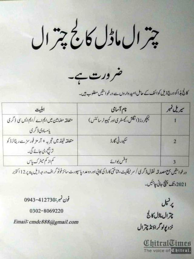 chitraltimes chitral model college jobs