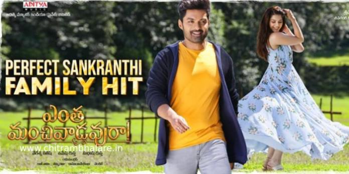 Report_ Entha Manchivaadavuraa first day collections