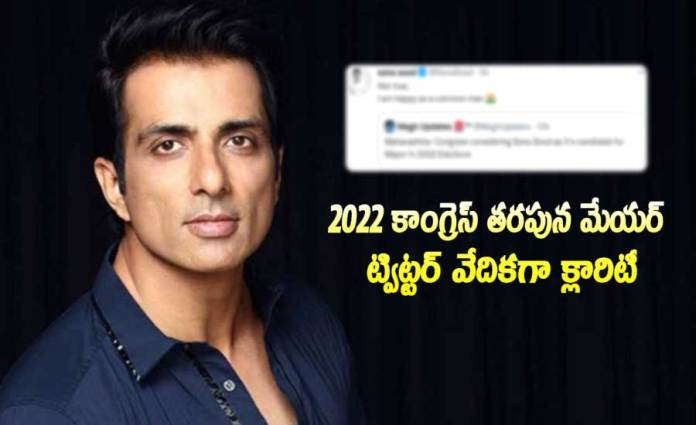 Actor Sonu Sood clarity on his political entry rumors