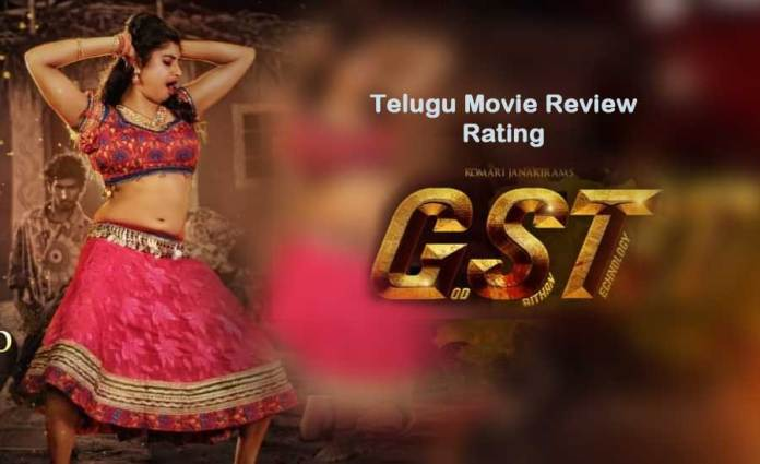 GST Telugu Movie Review and Rating