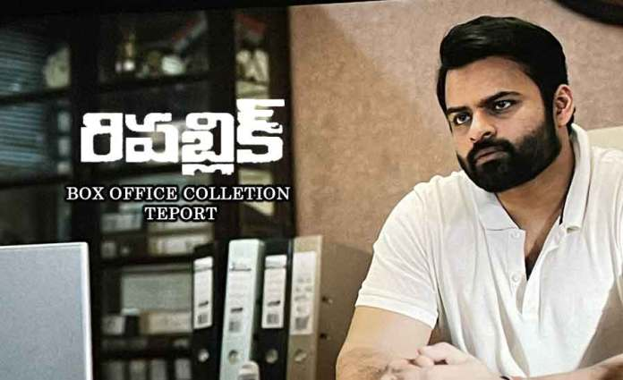 Republic Movie 6 Days Box Office collections