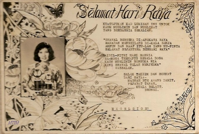 Hari Raya cards from the 60's and the 70's (4/6)