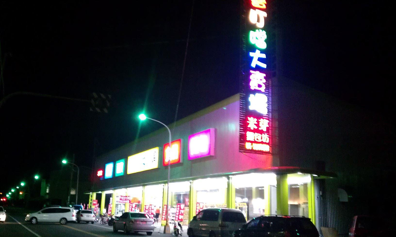 響叮噹五金大賣場斗南店收銀機系統POS導入