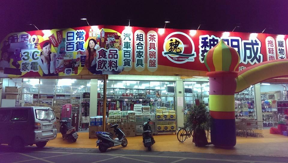 魏明成田中店2