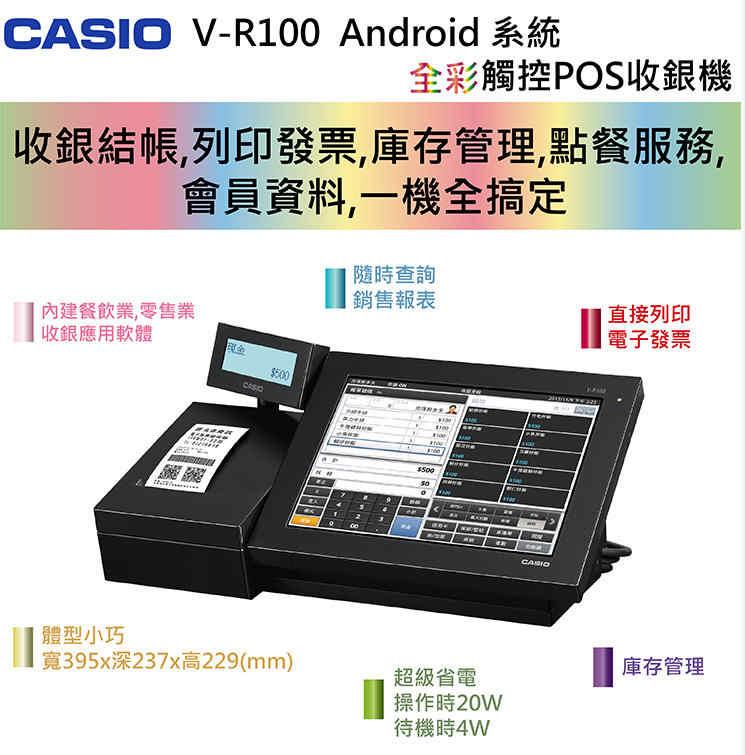 [產品]Casio V-R100電子發票收銀機
