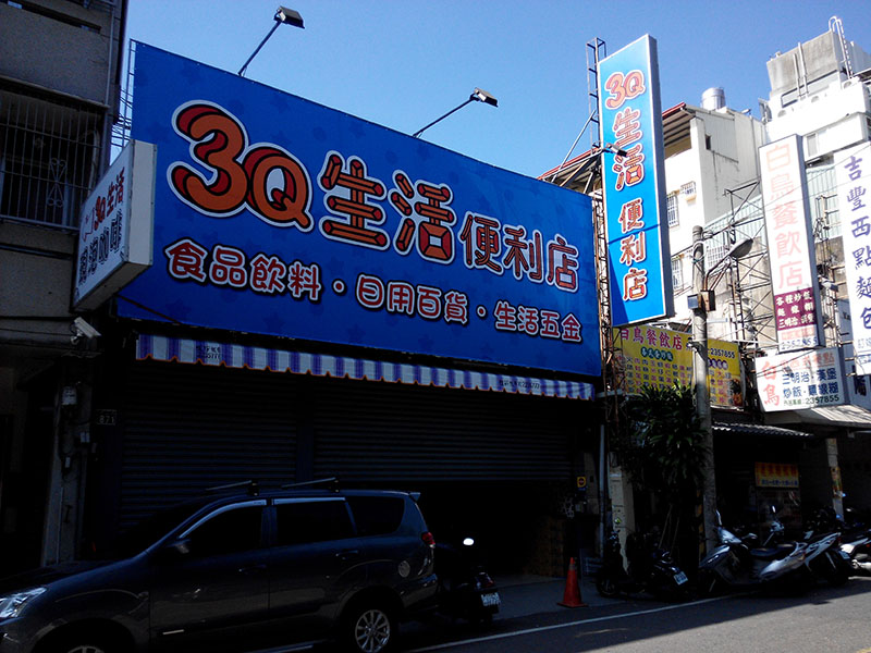3Q生活便利店五金POS收銀機系統導入