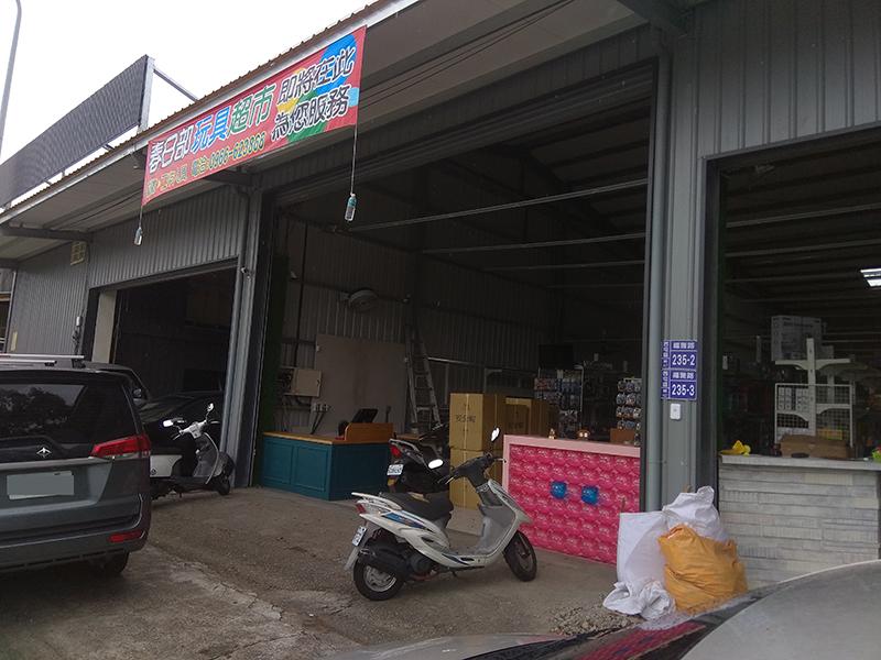 春日部玩具超市_五金POS零售收銀機系統導入