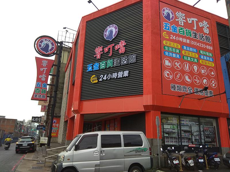 響叮噹中壢中豐五金百貨生活館_五金POS零售收銀機系統導入