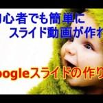 Googleスライドでパワポのようなスライド動画を3ステップで作る方法