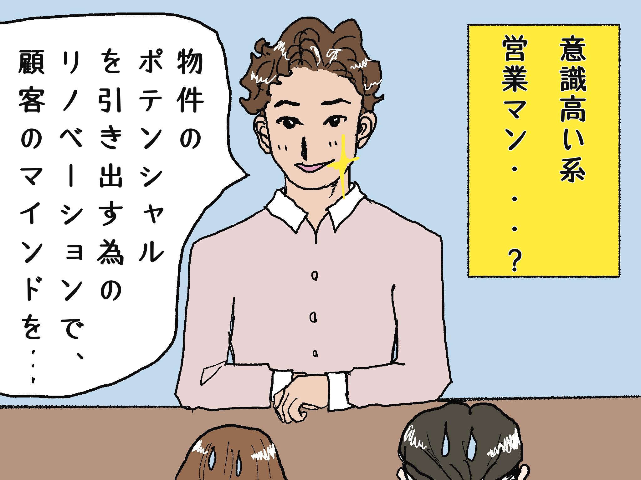 こんな管理会社はイヤだ!~リノベ!リノベ!リノベ!~