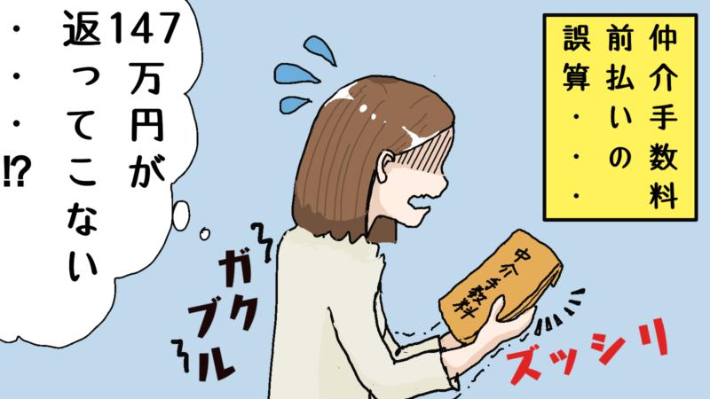 仲介手数料前払いの危険性!(3棟目は君に決めた!⑦)