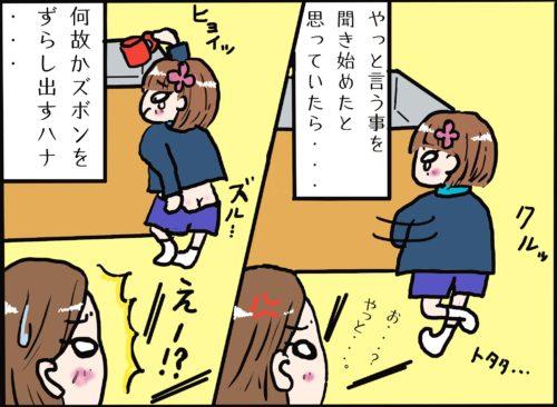 ハナの謎行動①