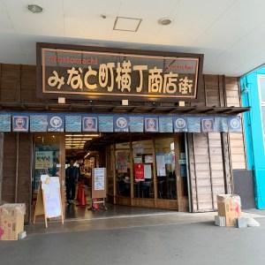 みなと町横丁商店街@道の駅日立おさかなセンター