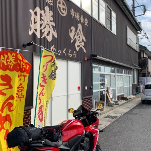 外房・勝浦漁港の食堂「勝喰」とCBR650R