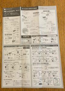 B+COM SB6Xのマニュアルとクイックマニュアル表