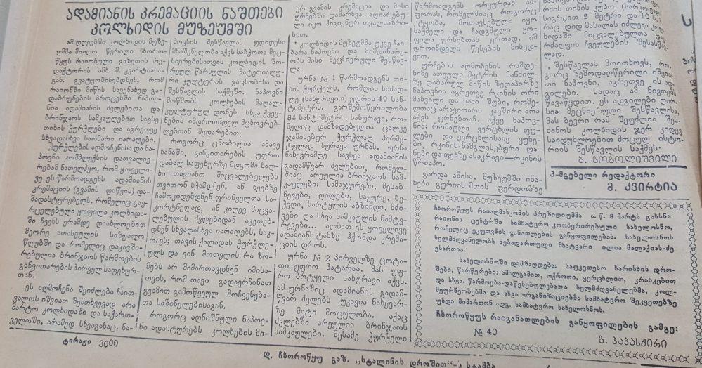 1 scaled — Chkhorotsku,Ge