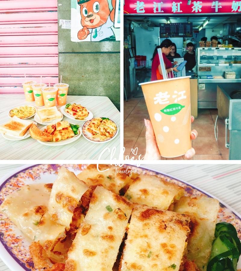 Best Milk Tea in Kaohsiung, Taiwan | Classic Kaohsiung Bubble Tea: Lao Jiang Milk Tea (24 Hours) #Kaohsiung #Taiwan #Milktea #bubbletea #bobatea #pearltea